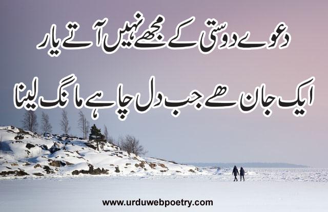 Friendship Poetry In Urdu 2 Lines