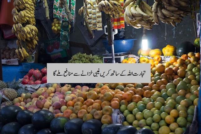 تجارت اللہ کے ساتھ کریں غیبی خزانے سے منافع ملے  گا