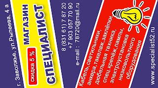 """Магазин Инструменты в Заволжье """" Специалист 52 """"  г. Заволжье, ул. Рылеева, 4  тел:   8(831) 61-7-94-10  тел:   +7 929 038 47 08   Рекламный отдел сайта :  +7 905 193 67 45 ,   +7 905 193 68 45  Системный Администратор сайта :  +7 904 064 36 59"""