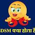BDSM full form in Hindi – BDSM क्या होता है?