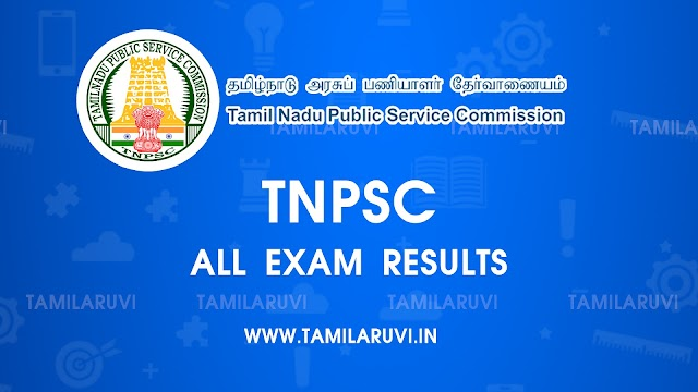 TNPSC All Exams Result 2009 to 2021