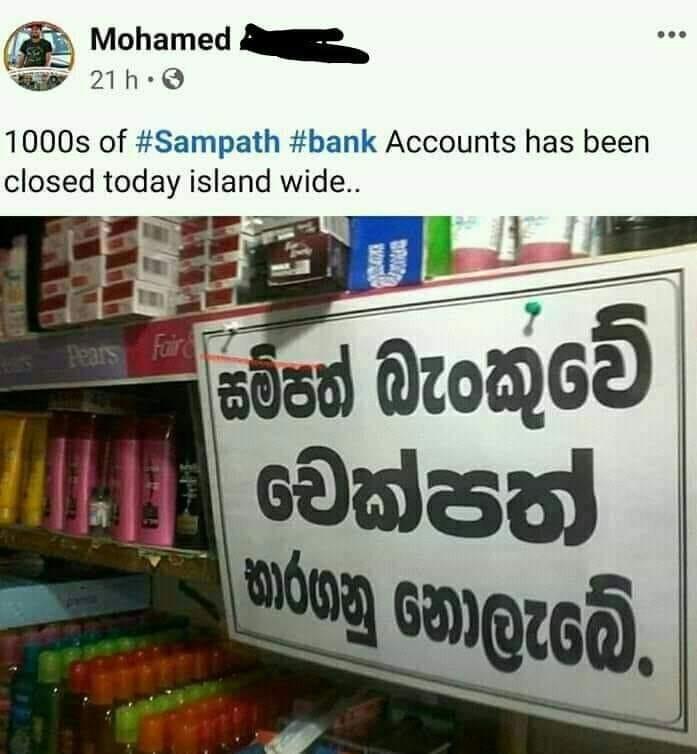 sampath-bank-cheque-ban