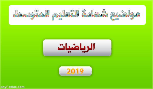 موضوع الرياضيات لشهادة التعليم المتوسط 2019
