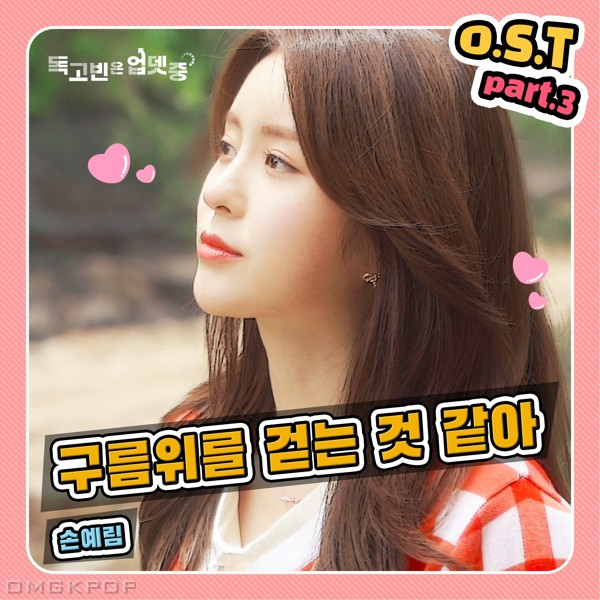 Yerim Sohn – DokGoBin is Updating OST Part.3