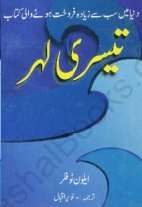 Teesri Leher (3rd wave in Urdu) Pdf Book Download
