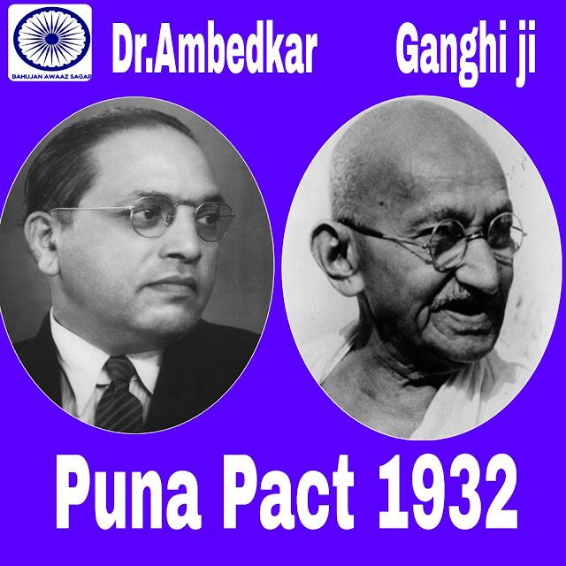 पूना पैक्ट 1932- ambedkar- Ganghi