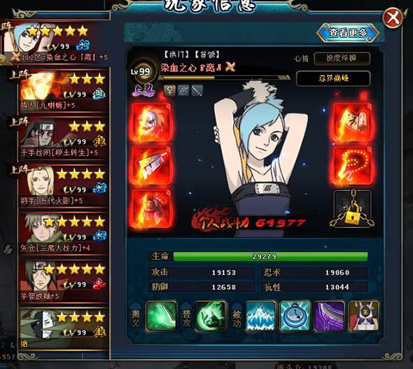 In Game Naruto Online Actual Combat Is The Best Way To Test Your Lineups Battle Strength The Arena Is Just The System Where You Can Take Your Ninjas To