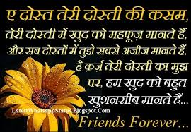 emotional friendship quotes in hindi