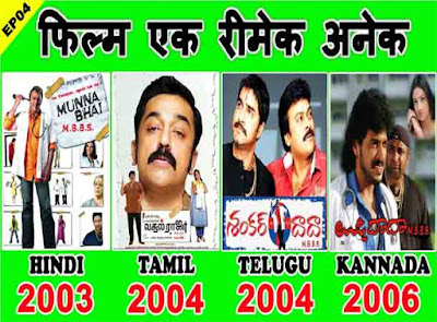 munna bhai mbbs movie trivia and ramakes list