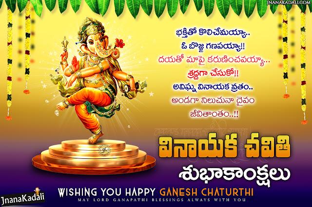 vinayaka chavithi greetings in telugu, 2020 vinayaka chavithi wallpapers, happy vinayaka chavithi images, vinayaka chavithi pooja vidhanam telugu pdf free download