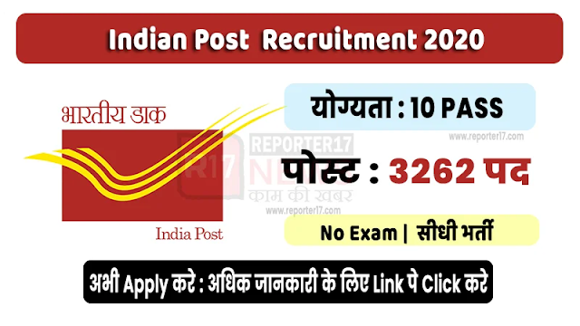 https://www.reporter17.com/2020/06/india-post-recruitment-2020.html
