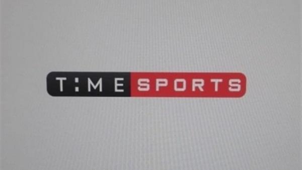 مشاهدة قناة تايم سبورت Time Sports بث مباشر