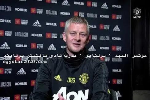 """مؤتمر السيد """" سولشاير """" مدرب نادي مانشستر يونايتد والذي يخص لقاء نيوكاسل في الجولة ال 5 من الدورى الانجليزى"""