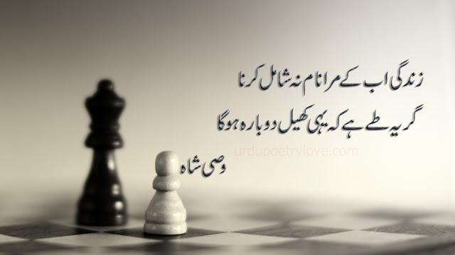 wasi shah sad poetry