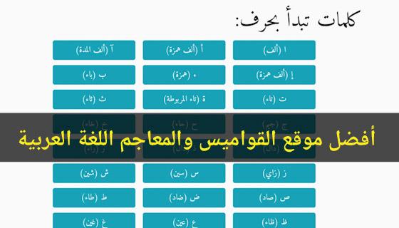 أفضل موقع القواميس والمعاجم اللغة العربية