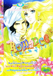 Romance เล่ม 327