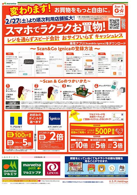 2月26日〜2月28日 チラシ情報 マルエツ/越谷レイクタウン店