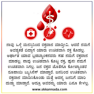 blood Amazing Facts in Kannada