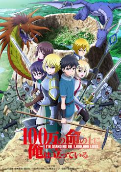100-man no Inochi no Ue ni Ore wa Tatteiru S2