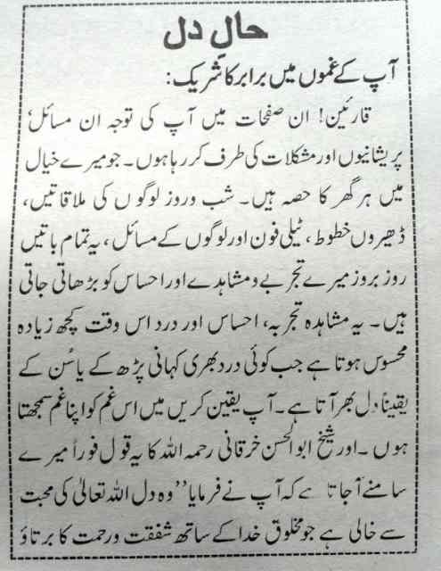 Surah Yaseen Wazifa