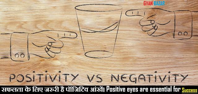सफलता के लिए जरुरी है पॉजिटिव आंखें। Positive Eyes Are Essential For Success In Hindi