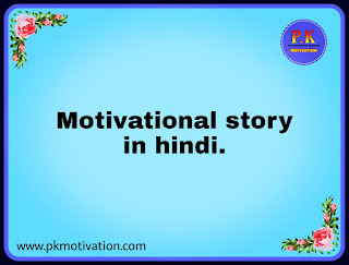 Motivational story in hindi. 12 साल के लड़के की कहानी। Best Inspiration Story.
