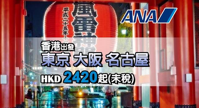 今個又減!ANA 全日空 香港飛 東京、大阪、名古屋 來回機票 $2,420起,包46kg行李!