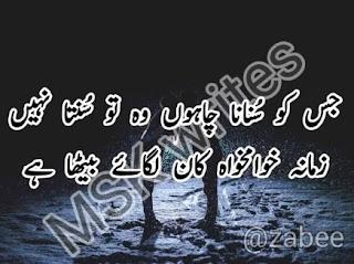 Pyar Bhari Shayari Hindi Me