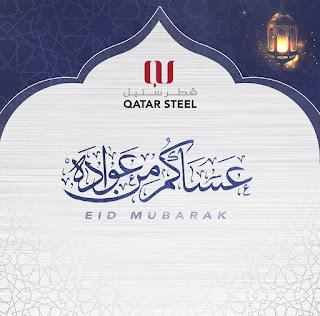 اعلانات قطر ستيل Qatar Steel للعيد