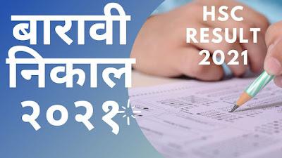 HSC Result 2021 Maharashtra Board link