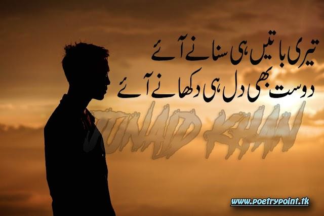 """ahmad faraz 2 lines sad urdu poetry"""" Teri bate hi sunane ae""""// Sad urdu poetry"""