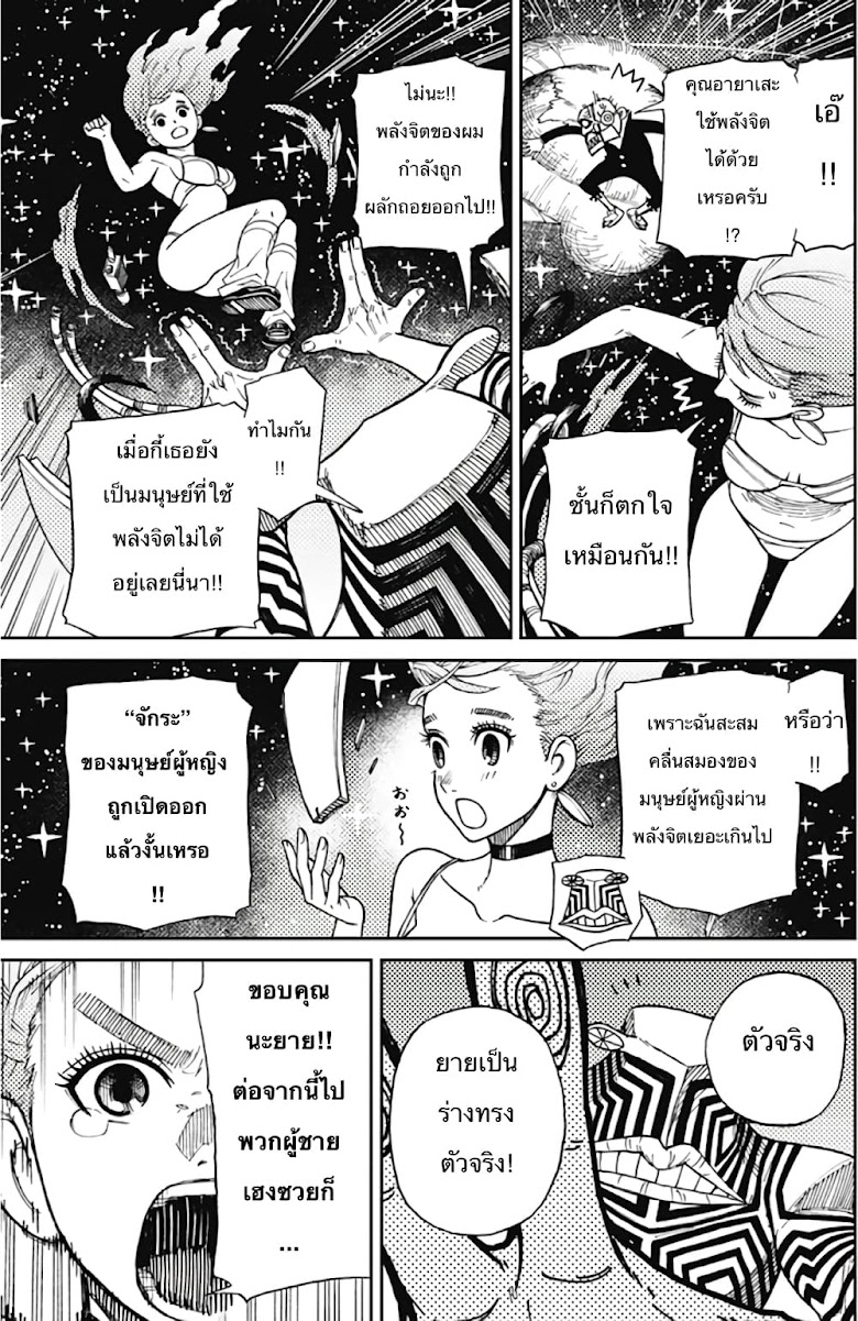 Dandadan - หน้า 51