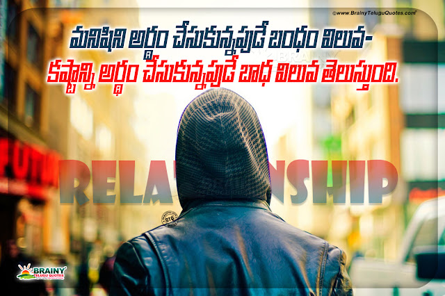 telugu quotes on life, trending relationship messages quotes in telugu, best relationship quotes free downlaod in telugu