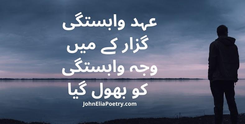 4 ehad wabastagi guzaar ke mein John elia