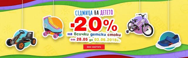 Седмица на детето  28.05 - 3.06 -20% на всички детски стоки