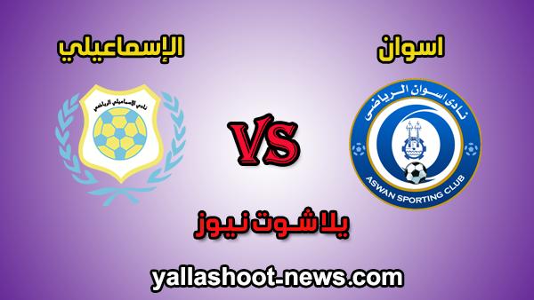 مشاهدة مباراة الإسماعيلي واسوان بث مباشر اليوم 3-2-2020 يلا شوت الدوري المصري