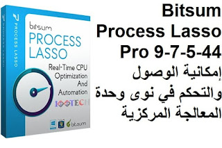 Bitsum Process Lasso Pro 9-7-5-44 إمكانية الوصول والتحكم في نوى وحدة المعالجة المركزية