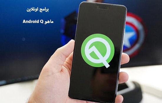 ماهو Android Q