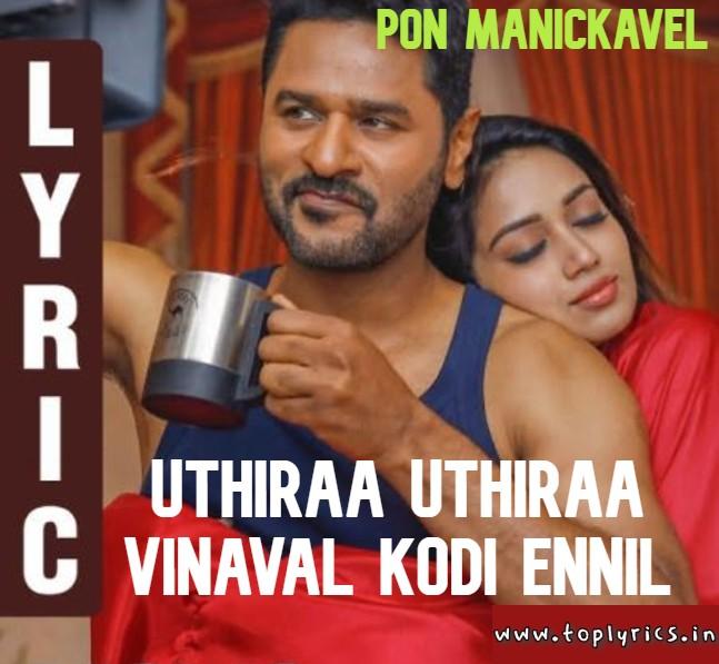 UTHIRAA UTHIRAA VINAVAL KODI ENNIL    PON MANICKAVEL Movie Songs  Tamil Lyrics