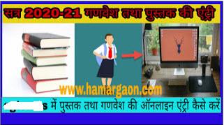 ssa chhattisgarh के पोर्टल में सत्र 2021-22 के लिए प्राप्त निःशुल्क पाठ्यपुस्तक तथा गणवेश की जानकारी ऐसे दर्ज करें