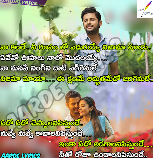 Sara Sari Edo Edo Cheppalanipisthondhe Song Lyrics From Bheeshma 2020 Telugu Movie Aarde Lyrics