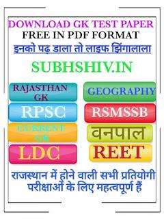 DOWNLOAD Free GkTest Paper hindi PDF/Rajasthan competition Exam Gk Test Paper/LDC, REET, PATWAR