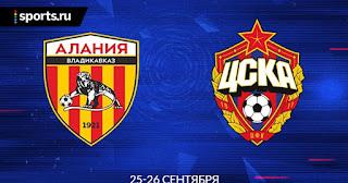 Алания – ЦСКА смотреть онлайн бесплатно 25 сентября 2019 прямая трансляция в 18:00 МСК.