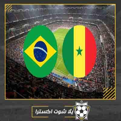 بث مباشر مباراة البرازيل والسنغال اليوم