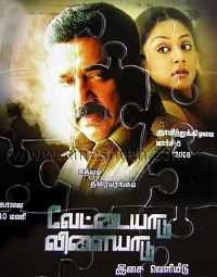 Vettaiyaadu Vilaiyaadu (2006) Full Movie Download Hindi - Tamil (Dual Audio)