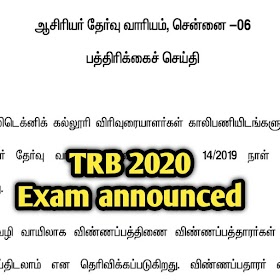 TRB பாலிடெக்னிக் விரிவுரையாளர் தேர்வு அறிவிப்பு