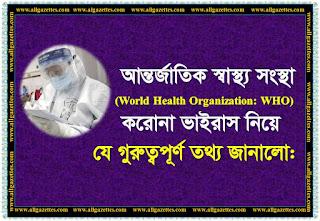 আন্তর্জাতিক স্বাস্থ্য সংস্থা করোনা ভাইরাস সম্পর্কে যা জানালো: