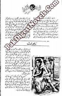 Ay Ishq Qaza Na Karna Episode 2 Novel by Shafaq Iftikhar Pdf Free Download & Read Online
