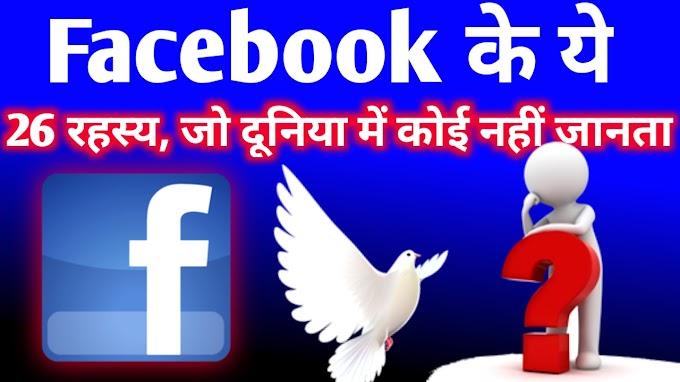Facebook के 26 सबसे बड़ी रहस्य||Facebook रहस्य||फेसबुक रहस्य.