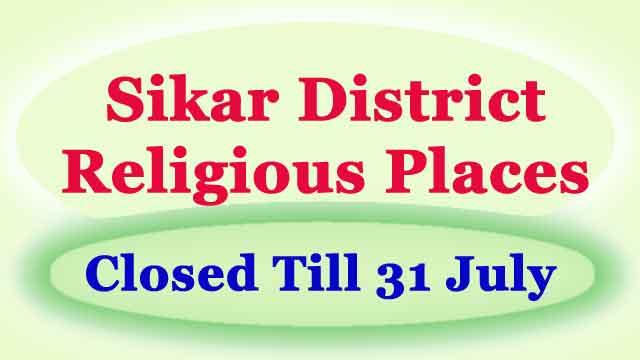सीकर जिले के सभी धार्मिक स्थल 31 जुलाई तक बंद